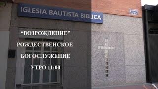 """Рождественское богослужение церковь """"Возрождение"""" утро 11:00"""