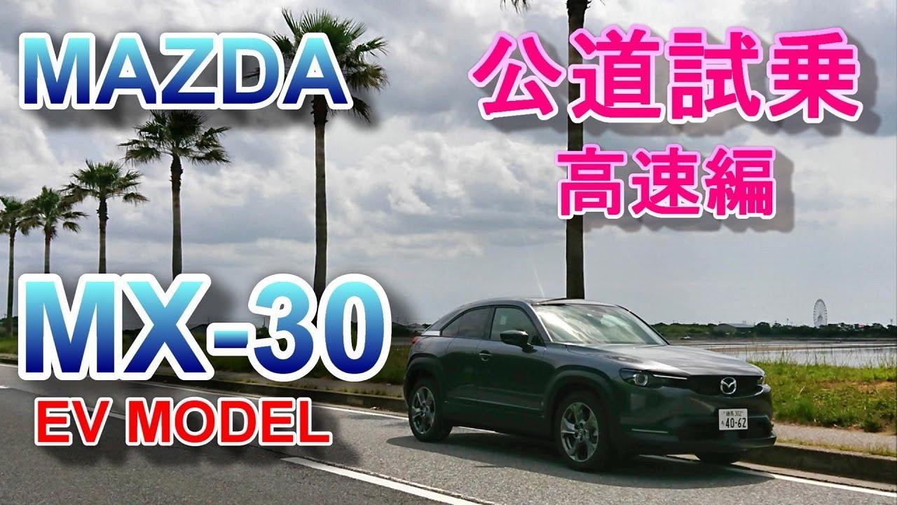 マツダ 新型 MX-30 EVモデル 公道ロング試乗その2 MAZDA MX-30 EV Highest Set  首都高速&アクアライン編