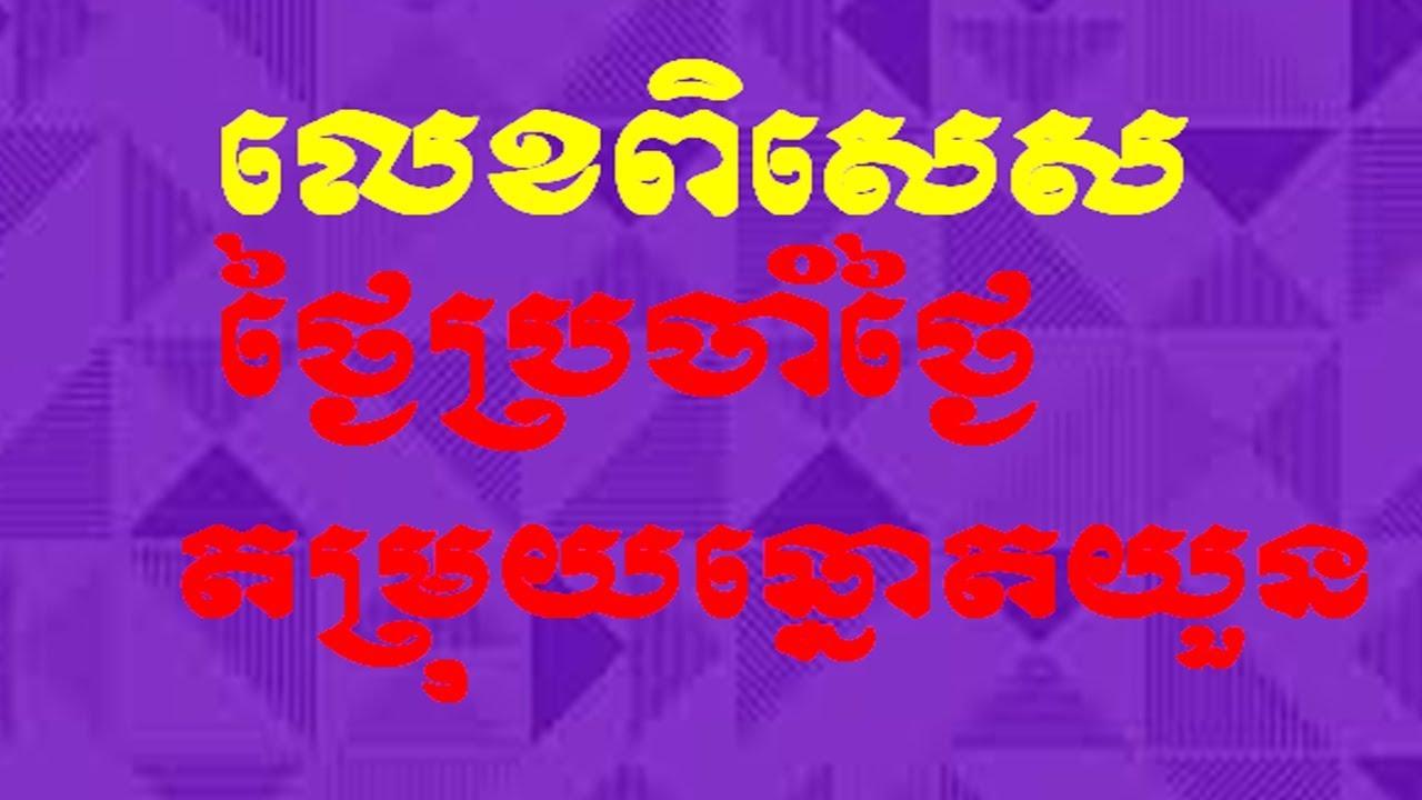 តំរុយឆ្នោតយួនថ្ងៃនេះ 13/08/2019, Vina24h Lottery today,Vietnamese- lottery  Lucky