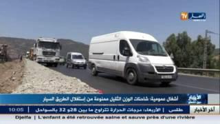 أشغال عمومية : شاحنات الوزن الثقيل ممنوعة من إستغلال الطريق السيار
