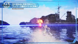 アズールレーンクロスウェーブ 流NEWS・第1回『ゲーム概要紹介』 thumbnail