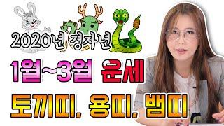 ▶2020년 1월~3월 운세 토끼띠 용띠 뱀띠 알려드려요!  ▶참고하고 넘어가세요 ^^