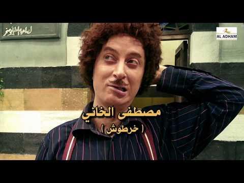 مسلسل حمام شامي الحلقة 1 الأولى  | Hammam Shami HD