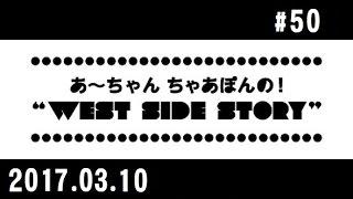西脇姉妹物語 #50 B.B.A.T.ベストボックスあざやかトーク thumbnail