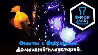 Фиксики - Фиксилаб (7). Опыты с Фиксиками. Домашний планетарий(, 2016-07-15T08:30:00.000Z)