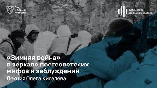 «Зимняя война» в зеркале постсоветских мифов и заблуждений». Лекция Олега Киселева