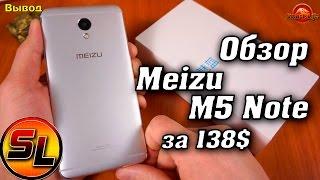 Meizu M5 Note обзор самого гармоничного 5.5 дюймового смартфона в линейке! | review