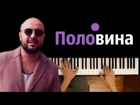 Ka-Re - Половина ● караоке   PIANO_KARAOKE ● ᴴᴰ + НОТЫ \u0026 MIDI