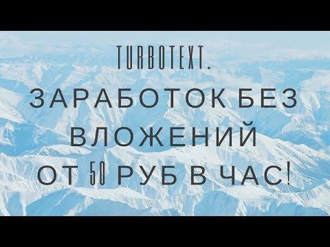 Turbotext. Как заработать в интернете без вложений от 50 руб. в час!