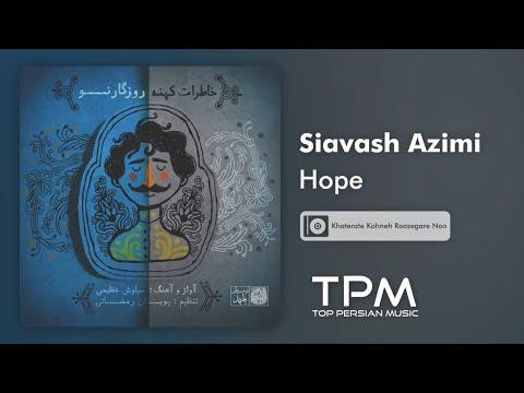 Siavash Azimi - Omid (سیاوش عظیمی - امید)