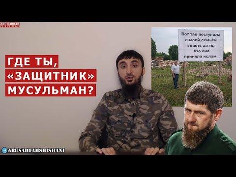 """В Калининграде СНЕСЛИ МЕЧЕТЬ   ПОЧЕМУ МОЛЧИТ """"ГЕРОЙ ИСЛАМА""""?"""