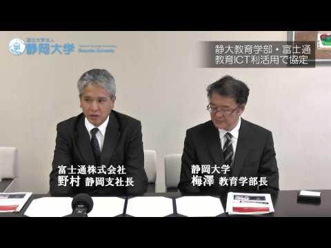 教育ICT利活用で協定 教育学部 富士通 SUTV NEWS(2014/10/27) - 静岡大学