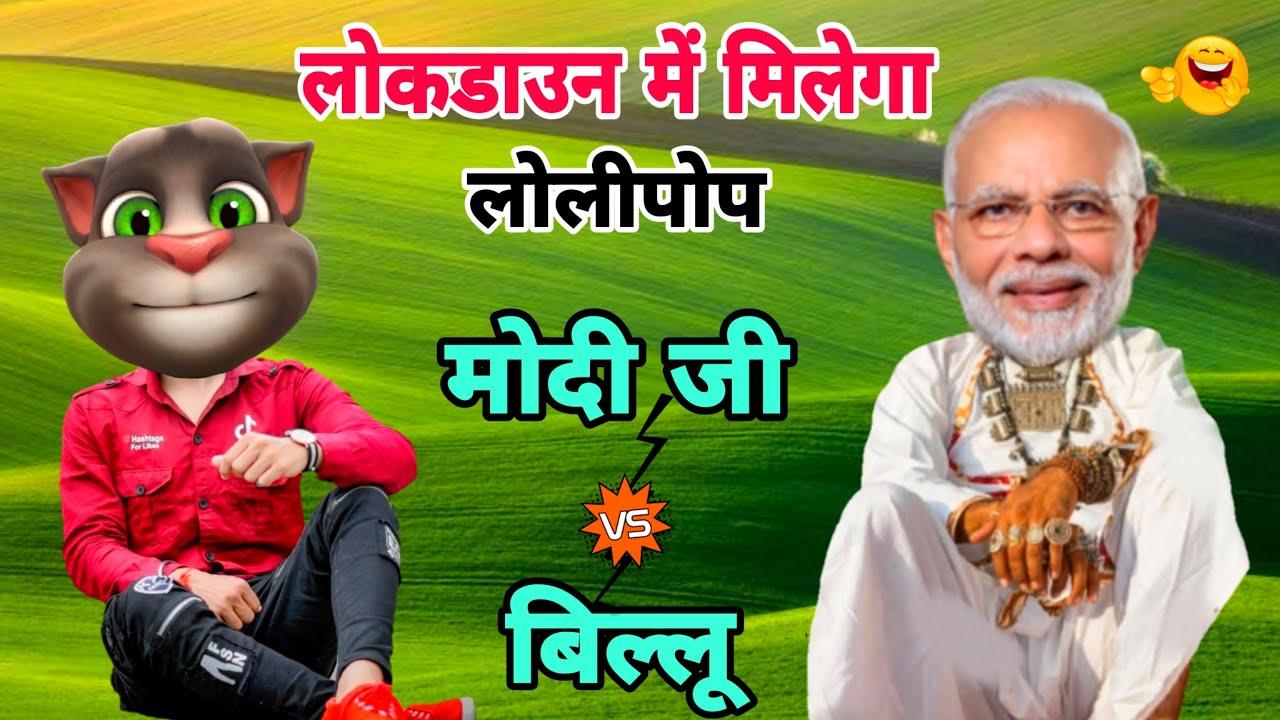 Download नरेंद्र मोदी & बिल्लू कॉमेडी। Narendra Modi Vs Billu Comedy। Lockdown। लोकडाउन में मिलेगा लॉलीपॉप