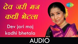 Dev jari maj kadhi bhetala | Audio Song | देव जरी मज कधी भेटला | Asha Bhosle