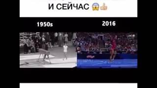 Гимнастика раньше и сейчас
