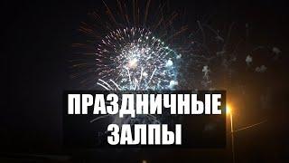 В Калининграде прогремел салют в честь 9 Мая #shorts