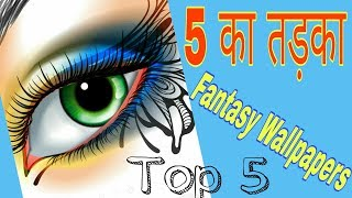 Top 5 HD Wallpapers | Best wallpaper Fantasy Animated Wallpaper 2017 | By Back 2 Android