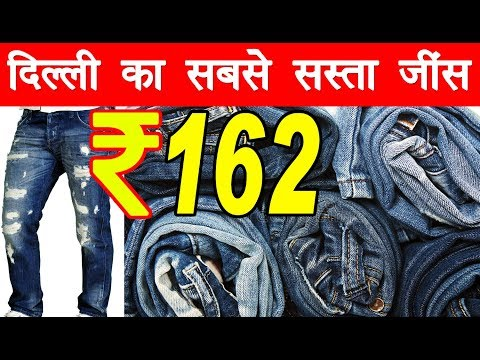 jeans Manufacturer in Delhi || Cheap Price Jeans || Wholesale jeans || wholesale market in delhi