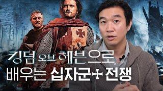 크리스천vs 이슬람⚔️ 십자군 전쟁 영화 [킹덤오브헤븐…