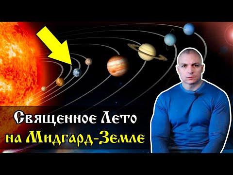 🌍 Сергей Тармашев о Священных Летах на планете  Мидгард-Земля