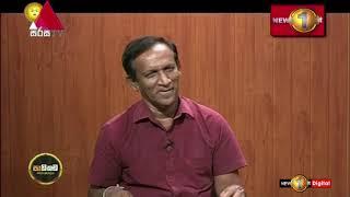 Asoka Dias interviews Prof. Gamini De Alwis Thumbnail