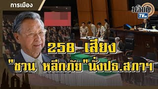 Live(ช่วง2)ผลประชุมสภาผู้แทนฯ_เลือกนายชวน258เสียง_เป็นประธานสภาผู้แทนฯ
