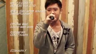 友達へ~Say what you will~/SMAP(cover)