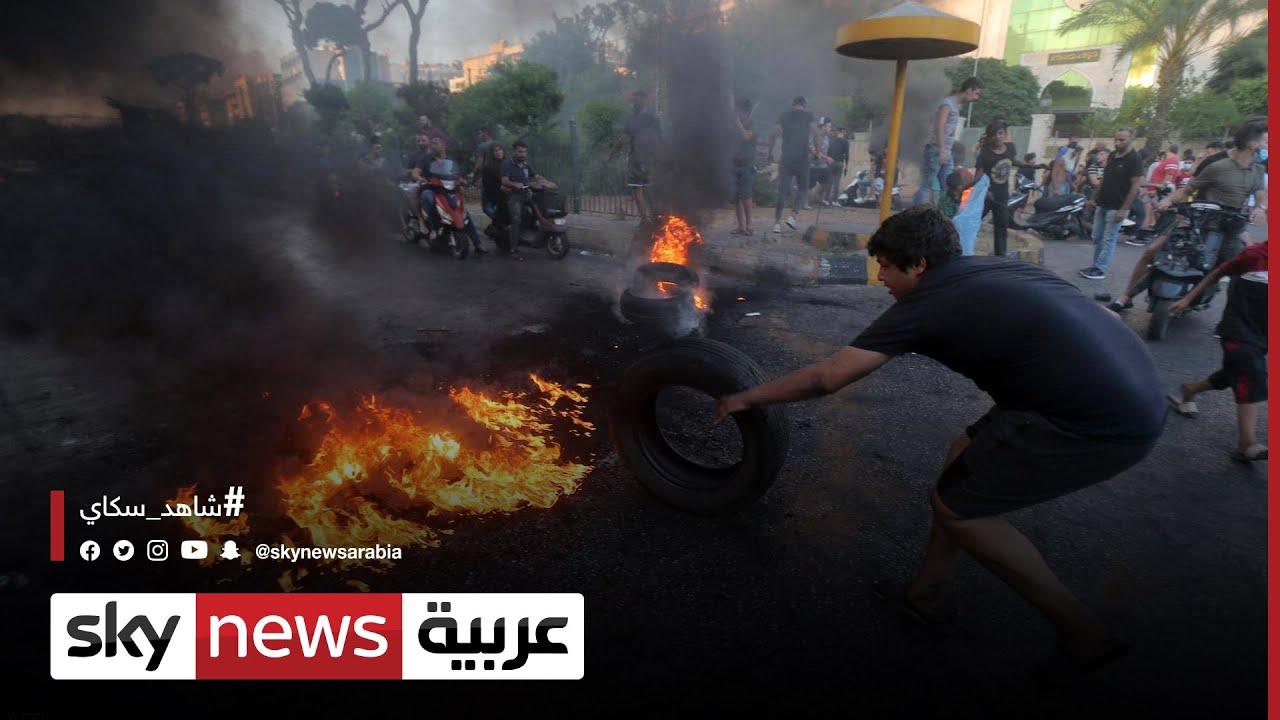 لبنان: قطع طرقات رئيسية احتجاجا على تردي الوضع الاقتصادي  - 14:55-2021 / 7 / 10