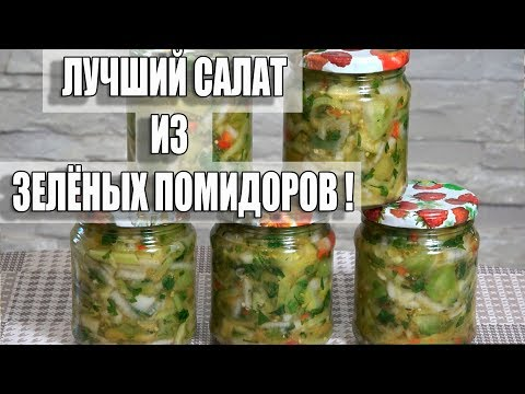 Как приготовить салат из зеленых помидор на зиму легкие рецепты