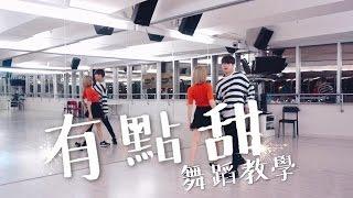 汪蘇瀧 & BY2 有點甜【電視劇微微一笑很傾城插曲】   kayan & tyrese 舞蹈教學