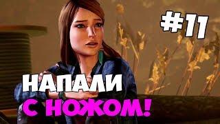 НАПАДЕНИЕ НА РЕЙЧЕЛ ► Life is Strange: Before the Storm Episode 3 ► Прохождение на русском языке #11