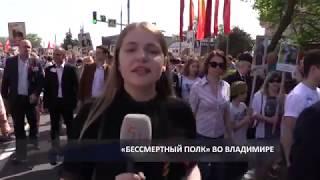 Шествие «Бессмертного полка» во Владимире (2019 05 09)