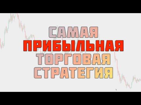 ЛУЧШАЯ ТОРГОВАЯ СТРАТЕГИЯ ДЛЯ ТОРГОВЛИ КРИПТОВАЛЮТОЙ, НА ФОРЕКС И АКЦИЯМИ. Inst @fantastictrader.ru