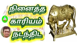 நினைத்த காரியம் நடந்திட.. Ninaitha karieyam nadantheda .....
