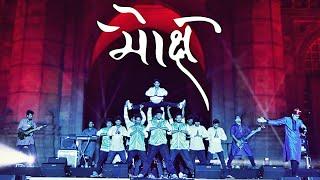 Bhajan -Moksh (Sagar Joshi,Pushkar Kulkarni,Shreyas Joshi,Jimmy Alexander,Rigved K,Mandar Deshpande