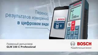 видео Купить дальномеры Bosch Professional (Бош) в Краснодар по отличной цене в интернет-магазине Арсеналтрейдинг