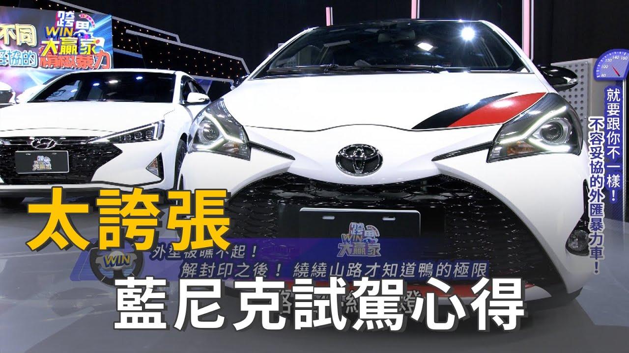 Toyota GRMN Yaris暴力小鴨 藍尼克試駕心得:「太誇張了」