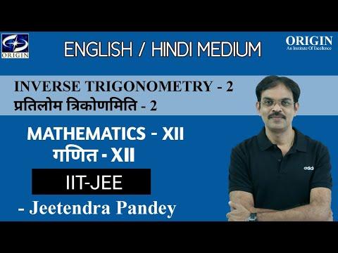 Inverse Trigonometry / प्रतिलोम त्रिकोणमिति - 2 Mathematics - XII / IIT-JEE    By - J.P. Sir