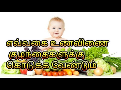 baby health foods in tamil