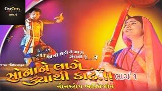 સોના ને લાગે ક્યાંથી કાટ - ભાગ ૧ | Sona Ne Lage Kyanthi Kaat - Part 1 | Gujarati Lokgeet Nonstop