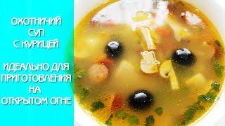 Куриный Охотничий Суп с Охотничьими  Колбасками и Грибами ♥ Рецепты NK cooking