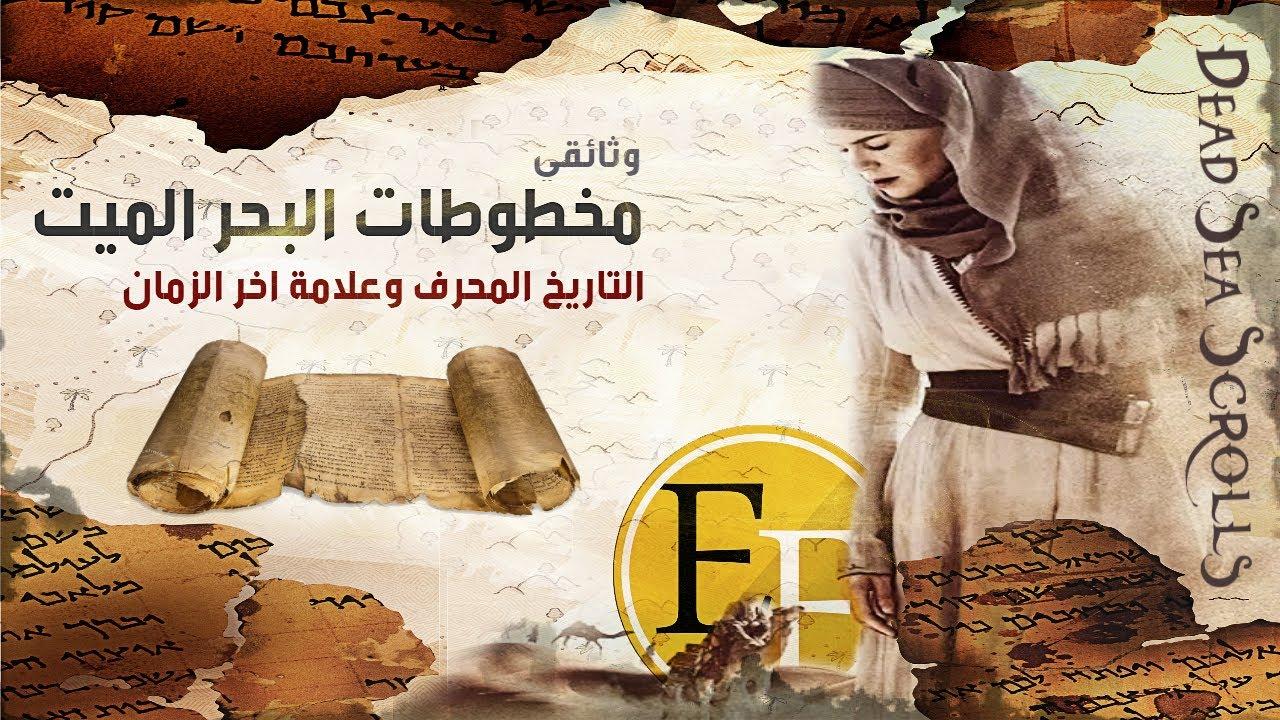 مخطوطات البحر الميت وكنز المسيح المفقود، القصة التي لم تروى .. وثائقي