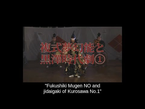 "Reading a film: ""Kagemusha"" - Fukushiki Mugen NO and jidaigeki of Kurosawa part1"