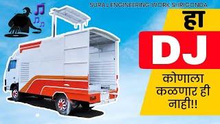 Dj Van /, डीजे गाडी/  रिव्हर्स सिस्टम डीजे गाडी / hanging system