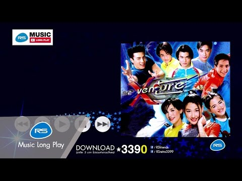 The X-venture : รวมศิลปิน The X-venture [Official Music Long