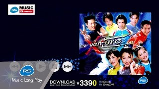 The X-venture : รวมศิลปิน The X-venture [Official Music Long Play]