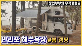 캠핑카 여행 / 만리포 해수욕장 청솔 캠핑장에서 봄맞이…