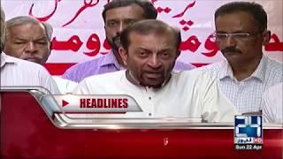News Headlines | 1:00 PM | 22 April 2018 | 24 News HD