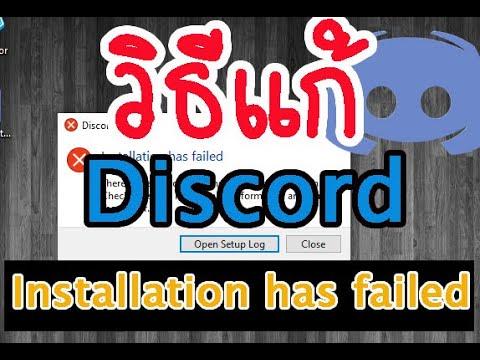 วิธีแก้ Discord Installation has failed ติดตั้งดิสคอดไม่ได้