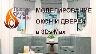 Вставка окон и дверей в программе 3Ds Max - уроки по дизайну интерьера часть 2